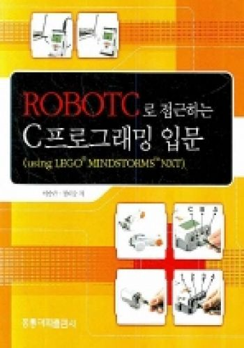 Robot C로 접근하는 프로그래밍 입문 (using LEGO Mindstorms NXT)