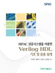 SIPAC 검증시스템을 이용한 Verilog HDL 기초 및 응용 설계