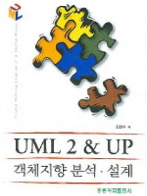 UML 2 & UP 객체지향 분석 설계