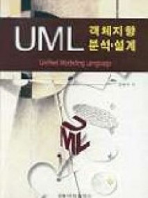 UML 객체지향 분석. 설계