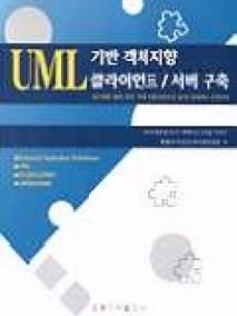 UML 기반 객체지향 클라이언트/서버 구축