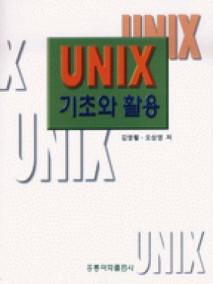 UNIX 기초와 활용