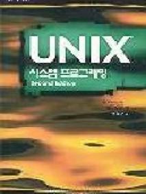 Unix 시스템 프로그래밍 , 2판 (한국어판)