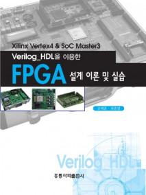 Verilog_HDL을 이용한 FPGA 설계 이론 및 실습