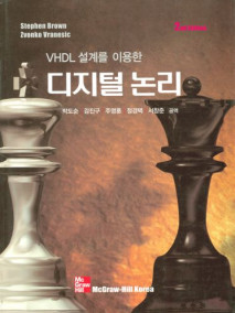 VHDL 설계를 이용한 디지털 논리, 2판 (한국어판)