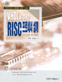 VHDL을 이용한 RISC 프로세서 설계