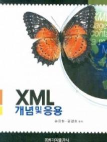 XML 개념 및 응용