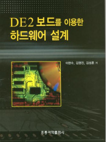 DE2 보드를 이용한 하드웨어 설계