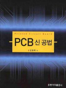 PCB 신 공법