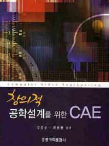 창의적 공학 설계를 위한 CAE