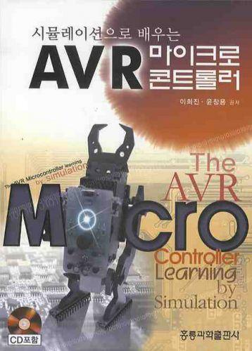 시뮬레이션으로 배우는 AVR 마이크로 콘트롤러