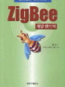 실천입문 네트워크 ZIGBEE 개발 핸드북