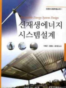 신재생에너지 시스템설계-친환경 융합부품소재 1