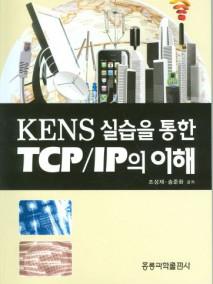 KENS 실습을 통한 TCP/IP의 이해