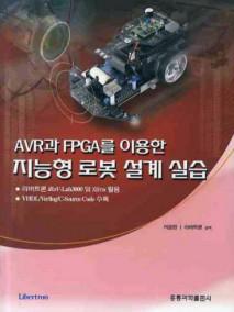 AVR과 FPGA를 이용한 지능형 로봇 설계 실습