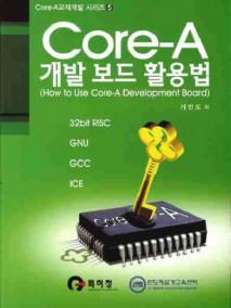 Core A 개발 보드 활용법