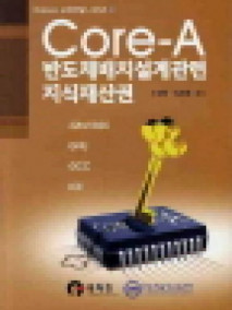 Core A반도체배치설계관련 지식재산권