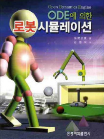 ODE에 의한 로봇 시뮬레이션