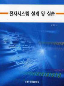 전자시스템 설계 및 실습