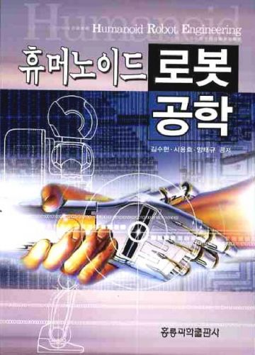 휴머노이드 로봇 공학