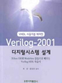 VHDL 사용자를 배려한 VERILOG-2001 디지털시스템 설계