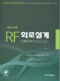 RF 회로설계(한국어판)