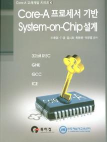 Core A 프로세서 기반 System on Chip 설계