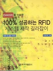 EM4095 이용한 100% 성공하는 RFID 시스템 제작 길라잡이