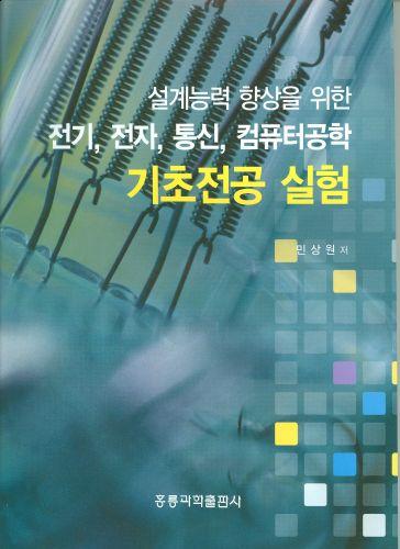 설계능력 향상을 위한 전기,전자,통신,컴퓨터공학 기초전공 실험