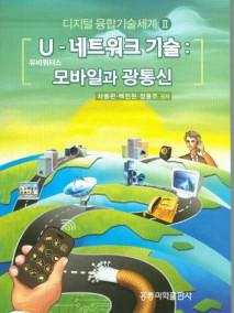 U(유비쿼터스)-네트워크 기술 : 모바일과 광통신