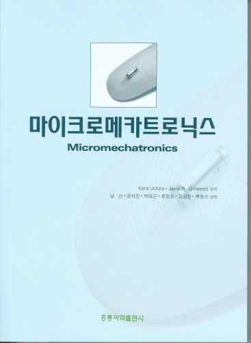 마이크로메카트로닉스(한국어판)