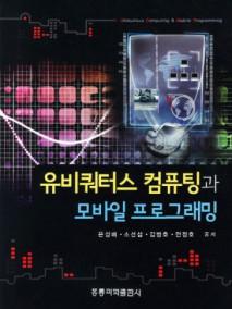 유비쿼터스 컴퓨팅과 모바일 프로그래밍