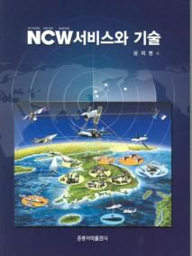 NCW 서비스와 기술