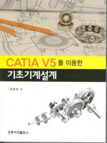 CATIA V5를 이용한 기초기계설계