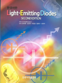 Light-Emitting Diodes(한국어판)