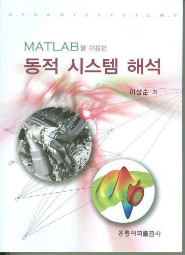MATLAB을 이용한 동적 시스템 해석