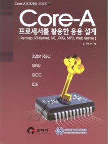 Core-A 프로세서를 활용한 응용 설계