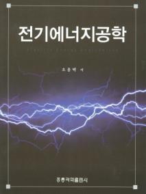 전기에너지공학