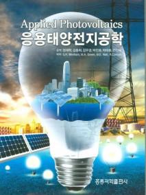응용태양전지공학