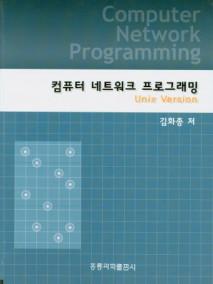 컴퓨터 네트워크 프로그래밍 (Unix Version)