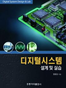 디지털 시스템 설계 및 실습