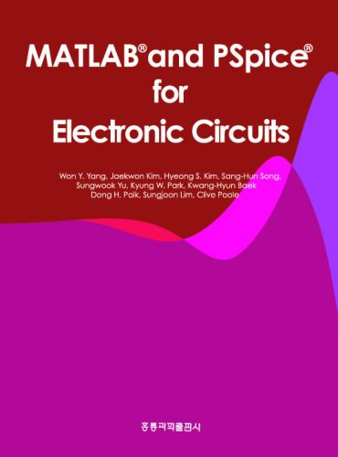 MATLAB and PSpice for Electronic Circuits(영문판)
