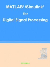 MATLAB Simulink Digital Signal Processing(영문판)
