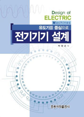 유도기를 중심으로 전기기기 설계