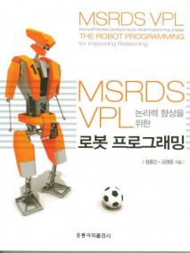 MSRDS VPL 논리력 향상을 위한 로봇 프로그래밍
