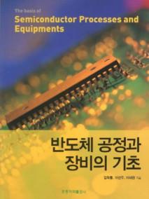 반도체 공정과 장비의 기초
