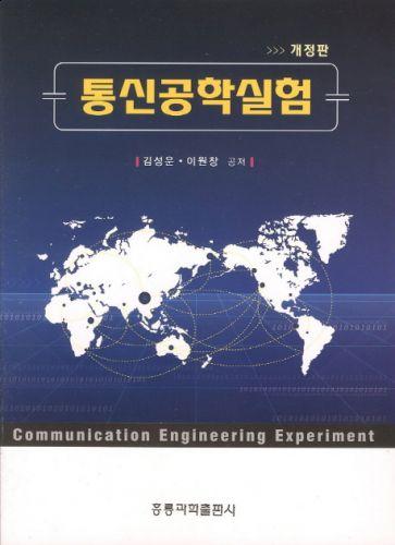 통신공학실험(개정판)