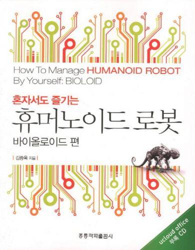 혼자서도 즐기는 휴머노이드 로봇: 바이올로이드 편