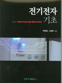 전기전자 기초