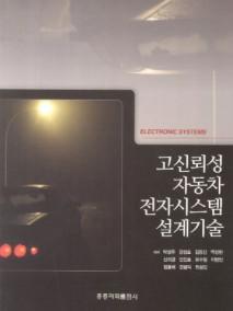 고신뢰성 자동차 전자시스템 설계기술